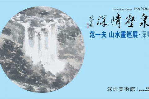 泉壑情深——范一夫山水画巡展深圳站