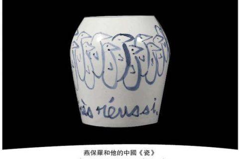 燕保罗和他的中国《瓷》